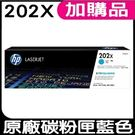 HP 202X CF501X 藍色 原廠碳粉匣 盒裝