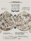基督教占星學‧第一卷