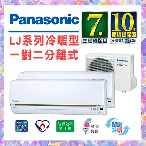 ✿國際Panasonic✿變頻一對二冷暖冷氣 CS-LJ28BA2+CS-LJ28BA2/CU-2J52BHA2(含基本安裝+舊機回收)