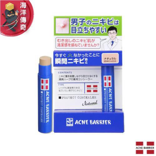 【海洋傳奇】【日本出貨】男性 專用 MENS ACNE BARRIER 遮瑕膏 5g 粉刺 痘痘