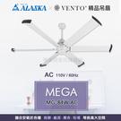 《預購-訂製品》 阿拉斯加 MEGA系列 MG-84W AC 霧白色 吊扇 / AC交流 110V / 84吋 工業風