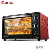 烤箱GT25R-01家用烘焙電烤箱30L多功能全自動旋轉叉   220v 萬客城