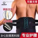 準者運動護腰男女運動腰帶專業訓練腰脫健身瑜伽束腰籃球裝備護具  【快速出貨】