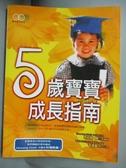 【書寶二手書T5/家庭_QMM】5歲寶寶成長指南-教子有方系列_毛寄瀛, 丹尼斯.