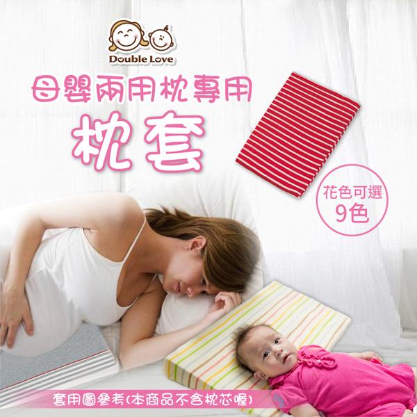 ☆Double Love ☆Sandexica新生兒防溢奶枕套/三角枕套/嬰兒枕套/孕婦側睡枕套【FA0019】