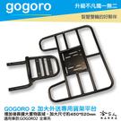 Gogoro 2 EC 05 專用貨架 ...