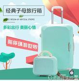 拉桿箱大學生拉桿箱行李箱女小清新韓版個性旅行箱密碼皮箱20寸22寸24寸igo爾碩數位3c