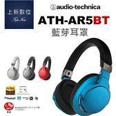 《台南-上新》鐵三角 ATH- AR5BT 藍芽 便攜型 可折疊 頭戴式耳機 耳罩 三角鐵 線控 HIRESAUDIO 公司貨
