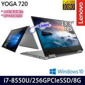 【Lenovo】 YOGA 720 81C3005NTW 13.3吋i7-8550U四核256G SSD效能翻轉觸控平板筆電