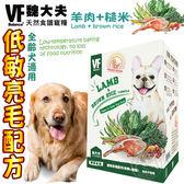 【🐱🐶培菓寵物48H出貨🐰🐹】美國VF魏大夫》低敏亮毛犬羊肉+米配方(原顆粒)-1.5kg