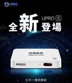現貨 機皇降臨2G 32G UproS X9 超神獨家強悍終極VIP純淨豪華版 HOME 新品