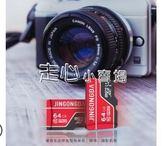 記憶卡手機記憶64g卡c10高速行車記錄儀記憶專用單反相機監控 『獨家』流行館