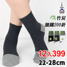 【衣襪酷】竹炭襪 200細針 超值特價12雙$399 台灣製 法蘭絲 FEINZ