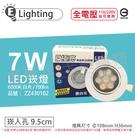E極亮 LED 7W 6000K 白光 全電壓 9.5cm 崁燈 _ ZZ430102