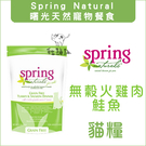 Spring Naturals曙光[無穀火雞肉鮭魚貓專用餐,4磅,美國製]