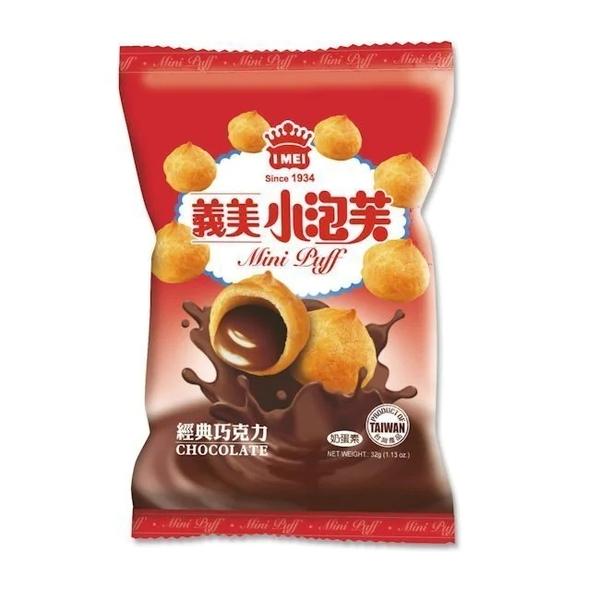 義美小泡芙 (經典巧克力) 39g