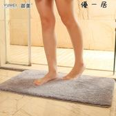 浴室防滑墊衛生間衛浴廁所門口腳墊