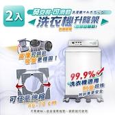【家適帝】免安裝洗衣機不鏽鋼移動升降架(四腳四輪款) 2組