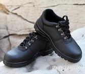 勞保鞋男士輕便安全工作鞋防砸防刺穿透氣防臭耐磨工地 QX3533 【棉花糖伊人】