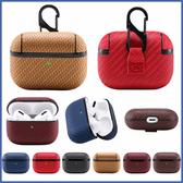 蘋果 Airpods pro 3代 碳纖紋 保護套 藍牙耳機盒 全包無線耳機殼 掛鈎 防丟