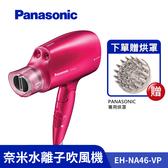 Panasonic 國際牌 奈米水離子吹風機 EH-NA46-VP(桃紅) 台灣公司貨