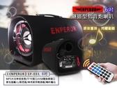 ENPERUR隧道型 重低音炮6吋600W +藍芽接收器 MP3插卡 家用/汽車 手提音箱 高效能大功率 多機一體