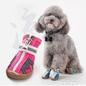 小狗狗鞋子夏天泰迪比熊博美寵物夏季鞋套不掉透氣小型犬一套