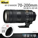 登錄送$8000 NIKON AF-S 70-200mm f/2.8 E FL ED VR 買再送Marumi偏光鏡 分期零利率 國祥公司貨