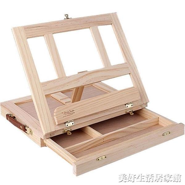 蒙瑪特桌面台式畫架畫板木制抽屜摺疊水彩畫架油畫箱素描寫生畫板ATF 美好生活