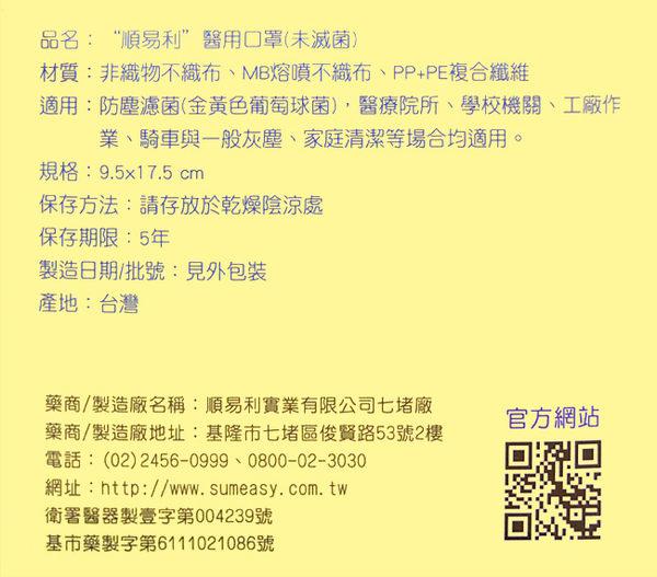 順易利 台灣製 三層平面醫用口罩(50片/盒)(顏色任選)-4入組