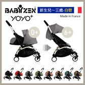 ✿蟲寶寶✿【法國Babyzen】可上飛機 Yoyo+ 嬰兒手推車 新生兒0m+ 白管車架搭8色可選