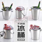 【618好康又一發】不銹鋼冰桶虎頭香檳桶冰塊粒桶酒桶