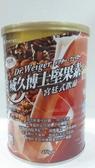 壯士濰~威久博士堅果素450公克/罐