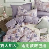 【eyah】台灣製200織精梳棉加大床包新式兩用被五件組-多款任選紫色夢境