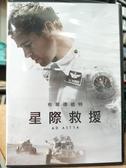 挖寶二手片-P24-057-正版DVD-電影【星際救援】-布萊德彼特(直購價)