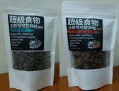 Joyful 天然可可豆碎粒(原味/椰糖) 150g/包