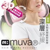 muva深層揉捏摩力枕(按摩枕/揉捏/按摩器/熱敷/紓壓/舒緩腰酸背痛)