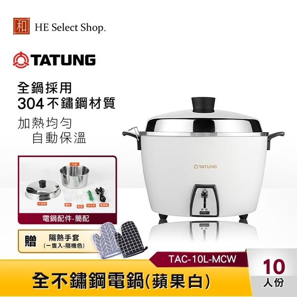 【送隔熱手套*簡配版】TATUNG大同 10人份全不鏽鋼電鍋 蘋果白 TAC-10L-MCW