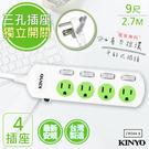 【KINYO】9呎2.7M 3P4開4插安全延長線(CW344-9)台灣製造‧新安規