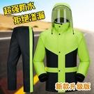 電動車雨衣雨褲套裝自行車騎行外賣摩托車男女單人時尚分體式雨衣 小山好物