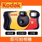 【現貨】FunSaver 即可拍 27 張 附閃燈 KODAK 柯達 拋棄式 相機 ISO 800 (保存效期內)