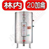 Rinnai林內【REH-2055】20加侖儲熱式電熱水器(琺瑯內膽)