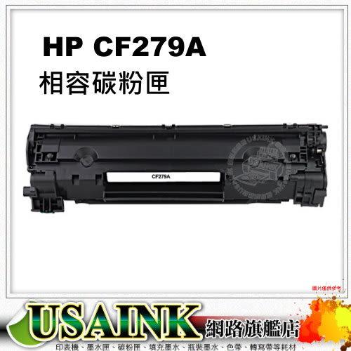 USAINK☆ HP CF279A 黑色相容碳粉匣 適用 HP LaserJet Pro M12A / M12w / MFP M26a / MFP M26nw/ CF279 / 279A / 79A