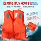 救生衣 新品成人救生衣兒童浮力衣船用漂流防汛釣魚馬甲游泳便攜式背心YXS 夢露時尚女裝