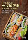 (二手書)免捏御飯糰:日本狂銷20萬冊!野餐露營╳營養便當,簡單易做的方便壽司!