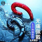 藍芽耳機無線迷你超小耳塞掛耳式運動開車骨傳導概念不入耳 金曼麗莎