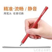 觸控筆手機畫畫觸控筆被動式電容筆iPad筆觸屏筆小便攜點觸筆手寫筆