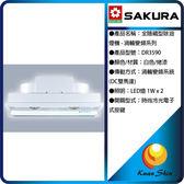 SAKURA櫻花 DR-3590L 全隱藏型除油煙機 - 渦輪變頻系列