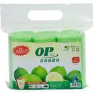 OP花香清潔垃圾袋-檸檬(小)56*43cm【愛買】