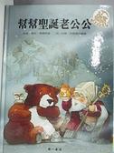 【書寶二手書T8/少年童書_DK4】幫幫聖誕老公公_錫德 (Scheid1, Gerda Marie)